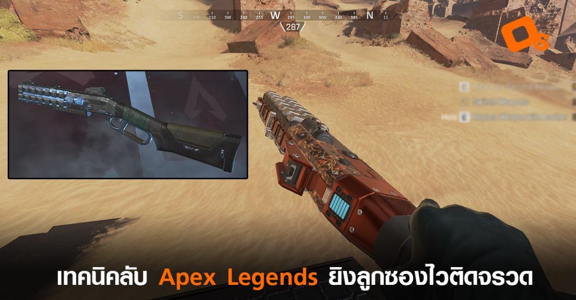เทคนิคลับ Apex Legends สิงห์ปืนไว Peacekeeper