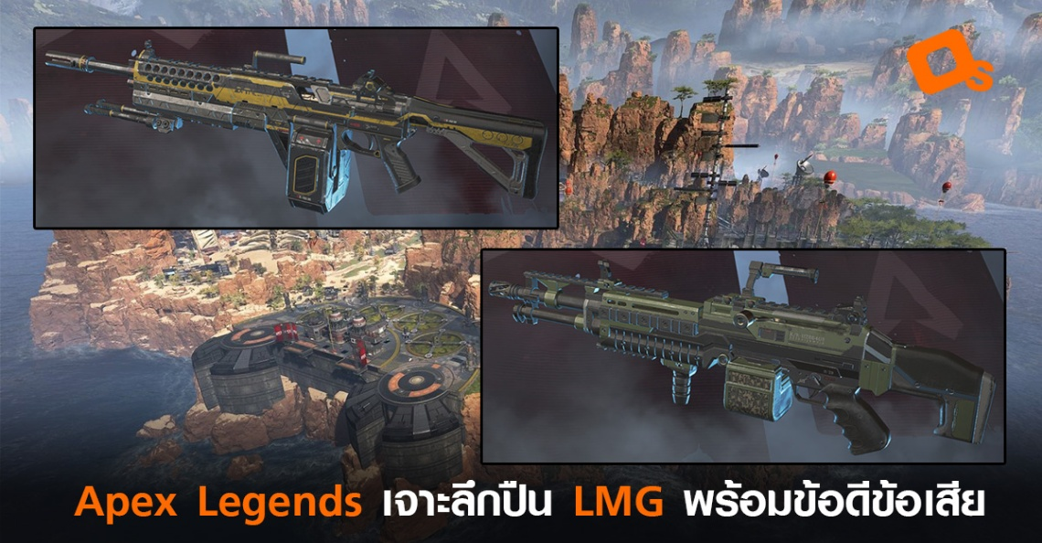 Apex Legends เจาะลึกปืนประเภท Light Machine Gun ทุกกระบอก พร้อมข้อดีข้อเสีย