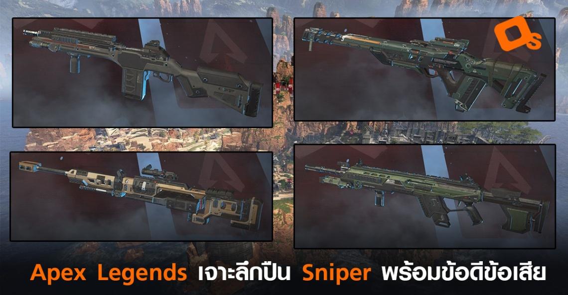 Apex Legends เจาะลึกปืนประเภท Sniper ทุกกระบอก พร้อมข้อดีข้อเสีย