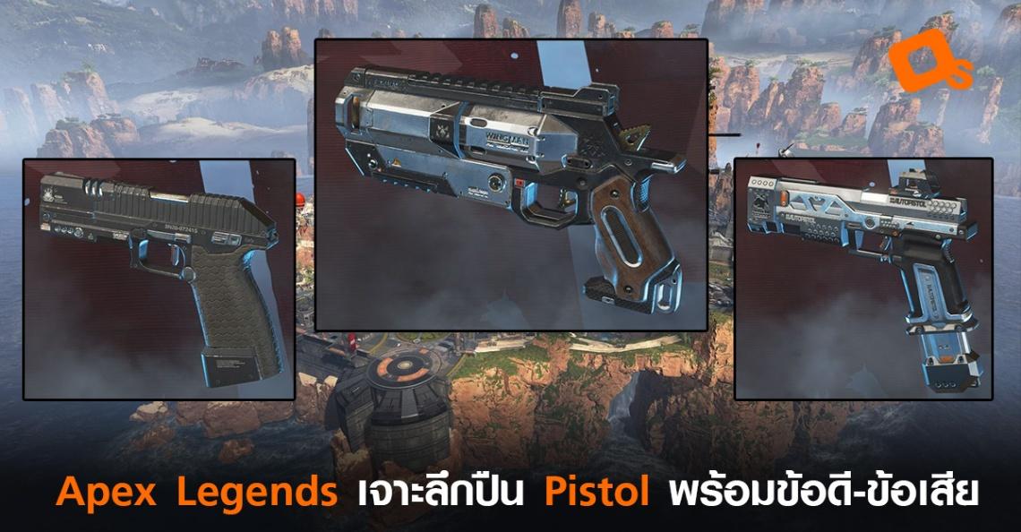 Apex Legends เจาะลึกปืนประเภท Pistol ทุกกระบอก พร้อมข้อดีข้อเสีย