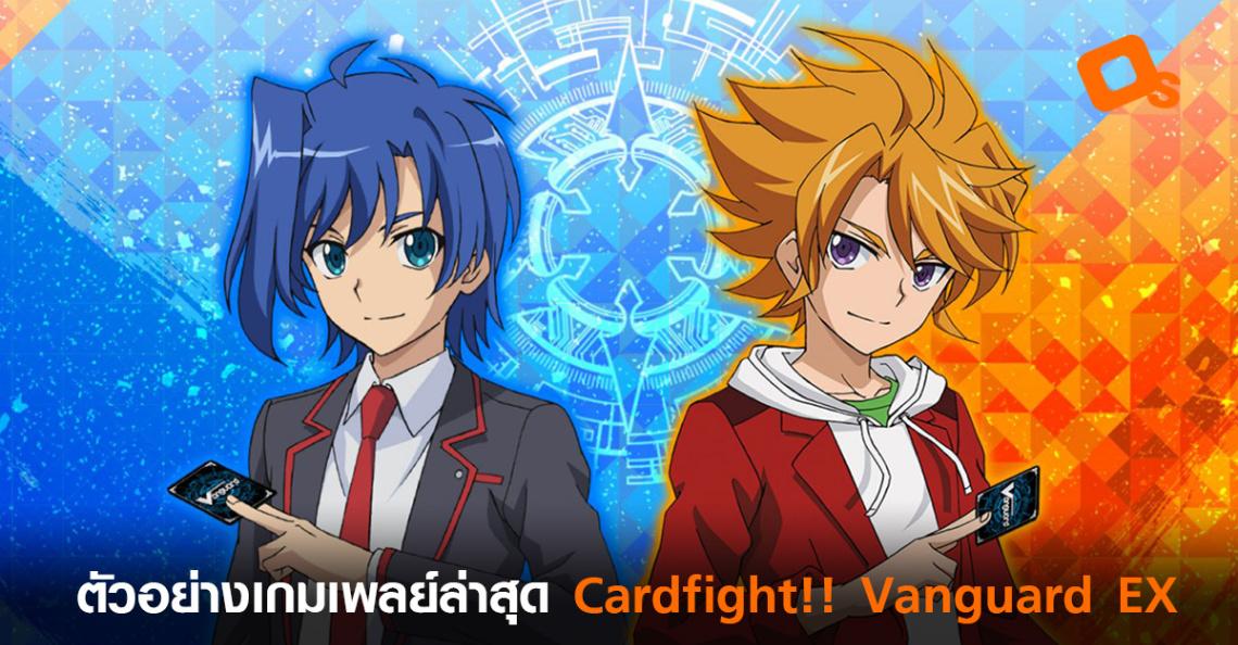 Cardfight!! Vanguard EX ปล่อยตัวอย่างเกมเพลย์เเรก