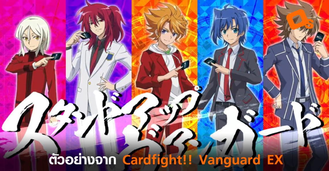 ตัวอย่างจาก Cardfight!! Vanguard EX