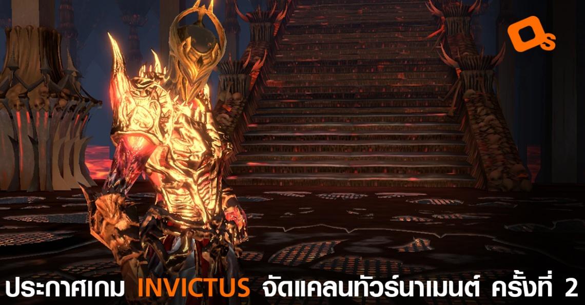 ประกาศเกม INVICTUS จัดแคลนทัวร์นาเมนต์ ครั้งที่ 2  21-24 มิถุนายนนี้