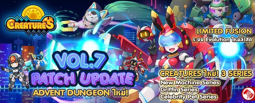 สิ้นสุดการรอคอยพบกับการ Update สุดยิ่งใหญ่ของ Creatures !!