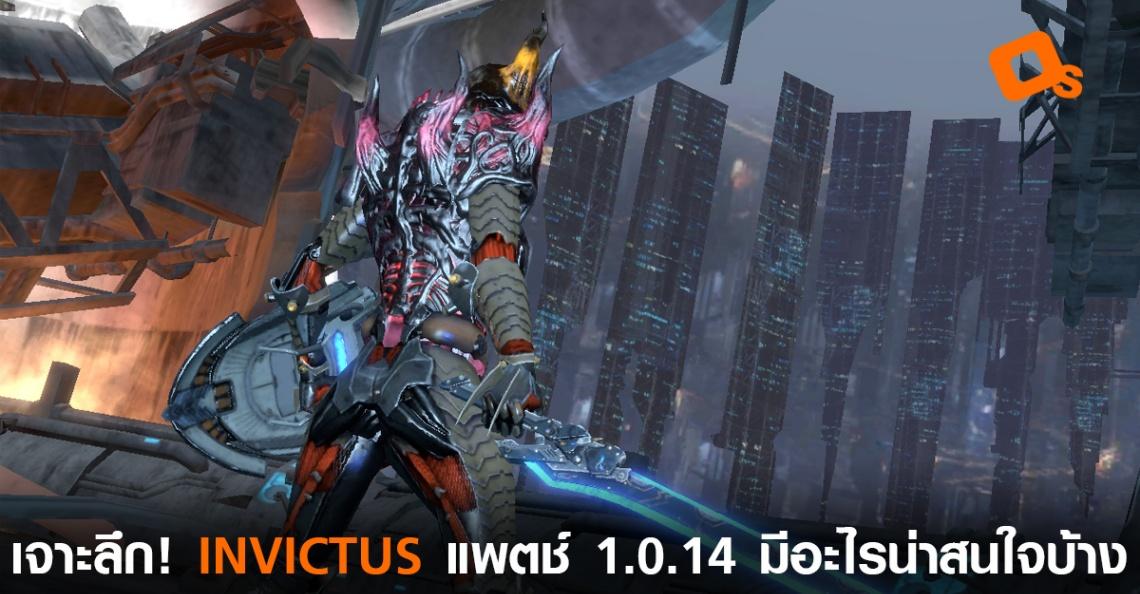 เจาะลึก! INVICTUS แพตช์ 1.0.14 มีอะไรน่าสนใจบ้าง