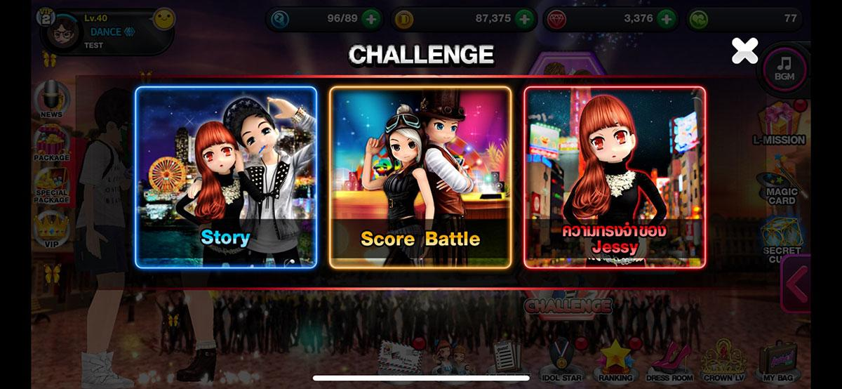 Audition Mobile Challenge Mode