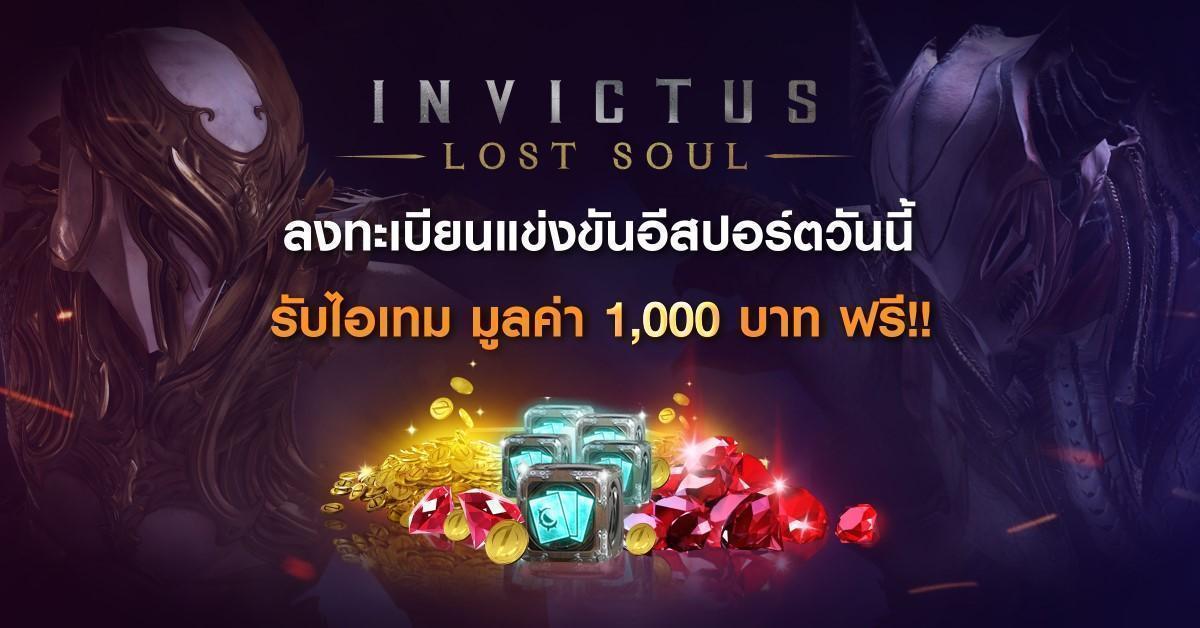 INVICTUS:Lost Soul Esport โค้งสุดท้าย! ของการลงทะเบียนแข่งขันทัวร์นาเมนท์แรก