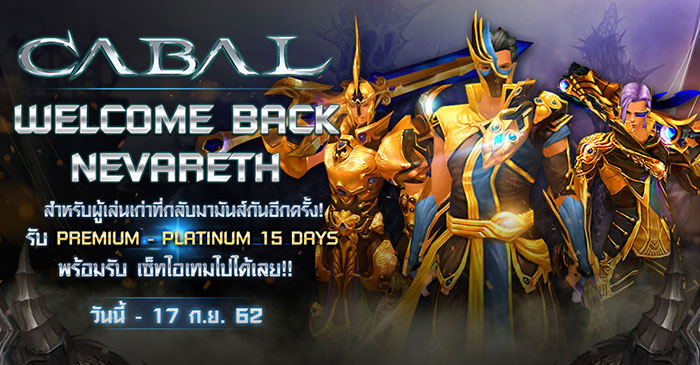 Cabal Online กิจกรรม Welcome back