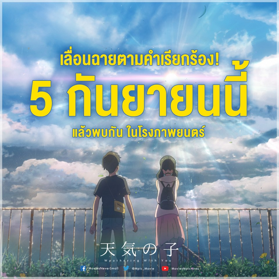 Weathering with You ซับไทย