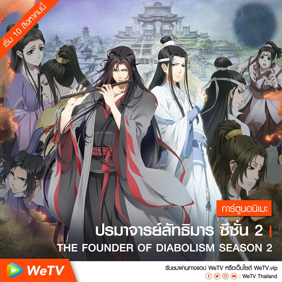 We Tv App Thailand