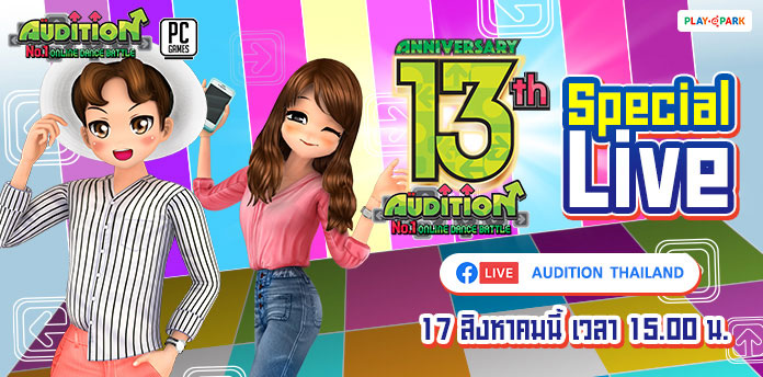 AUDITION 13th HAPPY B DAY