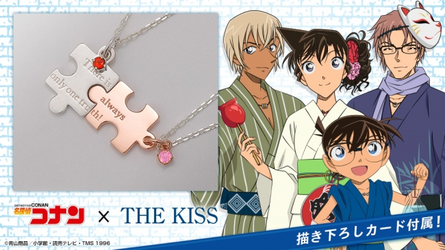 Detective Conan x THE KISS Collaboration Jewely 2019 1