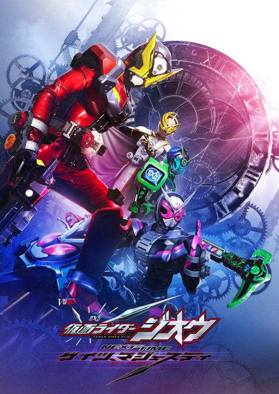 Kamen Rider Zi-O Next Time – Geiz Majesty