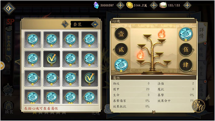 Tales of Demons and Gods เกมมือถือ 5