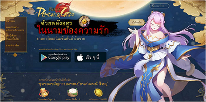 Tales of Demons and Gods เกมมือถือ 9