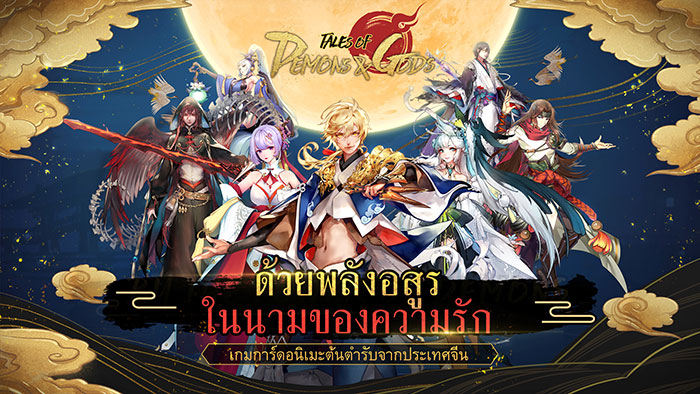 Tales of Demons and Gods เกมมือถือ