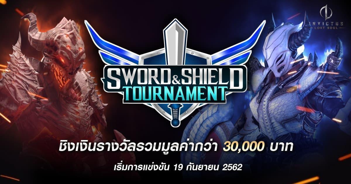 INVICTUS:Lost Soul เริ่มการแข่งขัน Sword&Shield Tournament