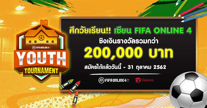 FIFA Online 4 Youth Tournament