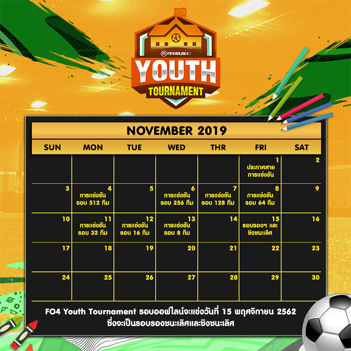 FIFA Online 4 Youth Tournament - Nov