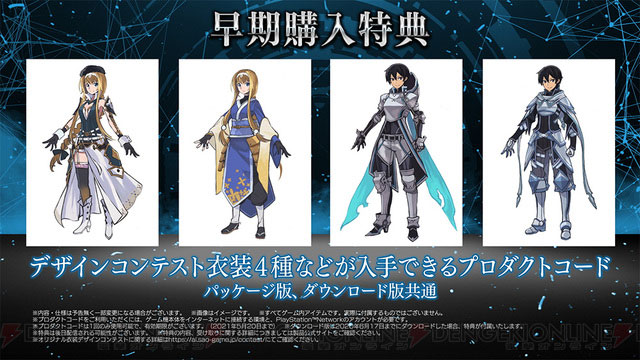 Sword Art Online Alicization Lycoris - PS4 -4