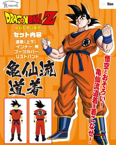 Kamesenryu Uniform จากเรื่อง Dragon Ball Z