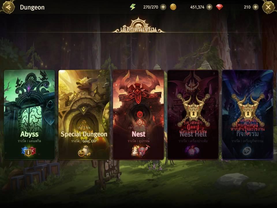 World of Dragon Nest เกมมือถือน่าเล่น