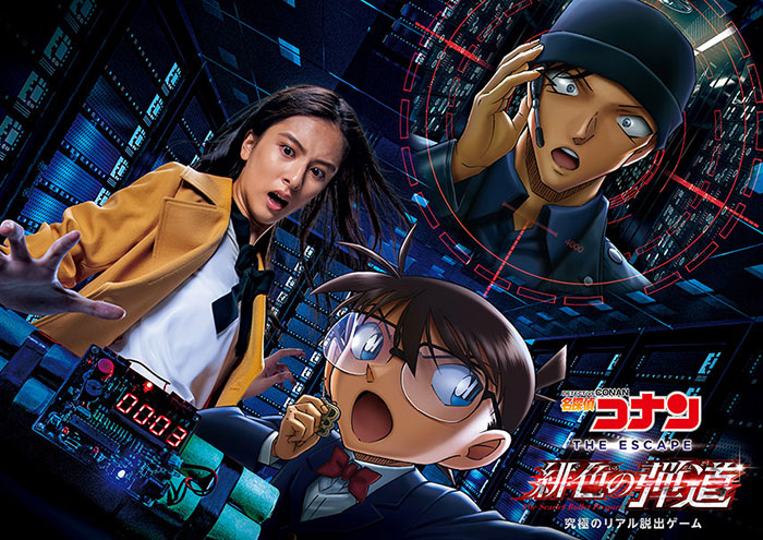 Detective Conan: The Escape
