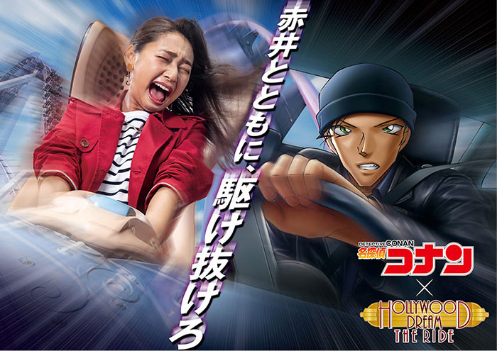 Detective Conan: Hollywood Dream The Ride
