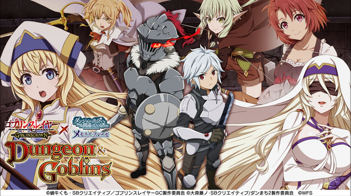 "Danmachi Memoria Freese x Goblin Slayer Collab Event ""Dungeon & Goblins Part.I"""