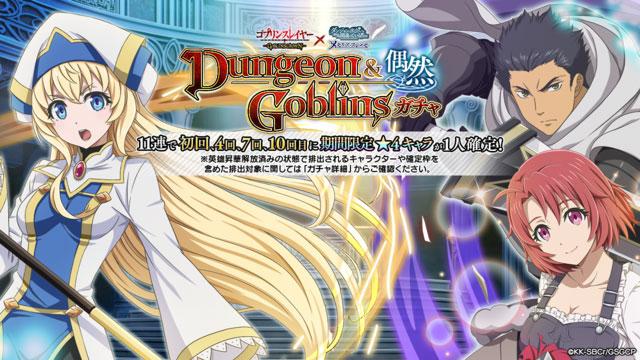 Dungeon&Goblins Shukumei