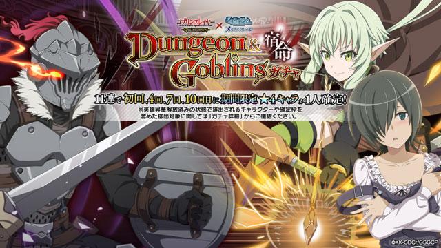 Dungeon&Goblins Guzen