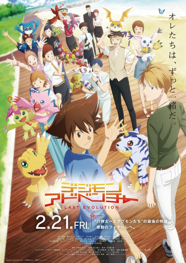 Digimon Adventure 20th