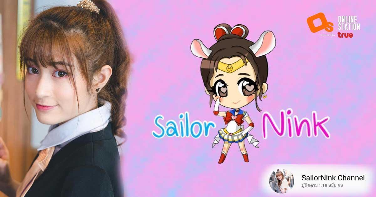 นิ้ง อดีตไอดอลสู่การผันตัวเป็น YouTuber สายเกมกับช่อง SailorNink ในสังกัด Online Station