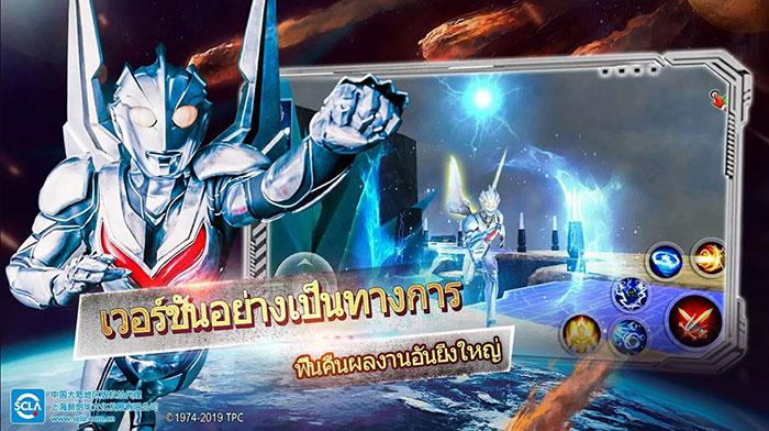 Ultraman - เกมมือถือ - ลิขสิทธิ์ - 5