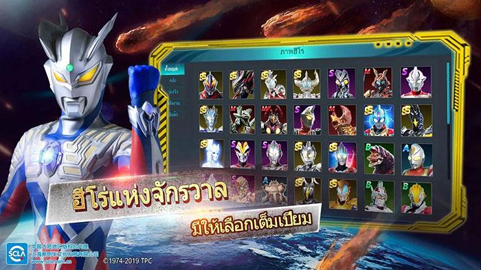Ultraman - เกมมือถือ - ลิขสิทธิ์ - 8