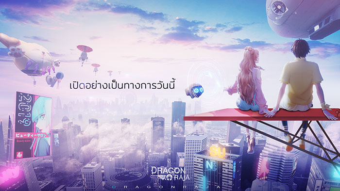 Dragon ใบเฟิร์น - เกมมือถือ