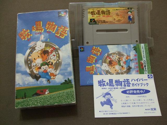 Harvest Moon  SFC