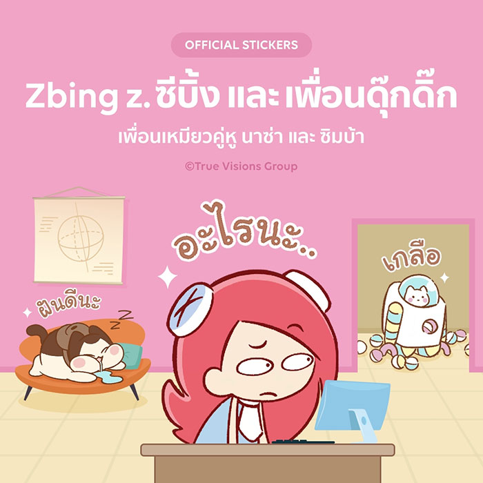 Line Stickers Animated