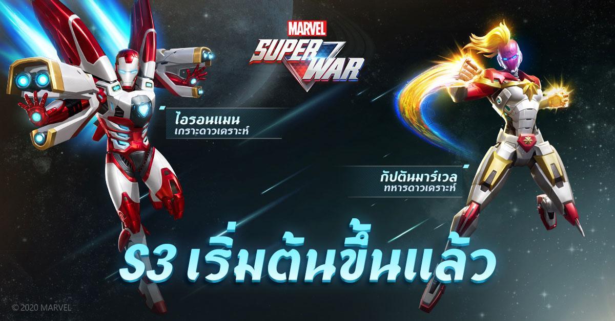 MARVEL - เกมมือถือ - MARVEL Super War - 1