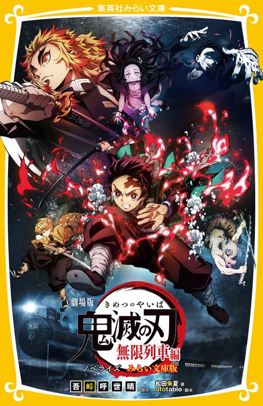 Kimetsu no Yaiba The Movie