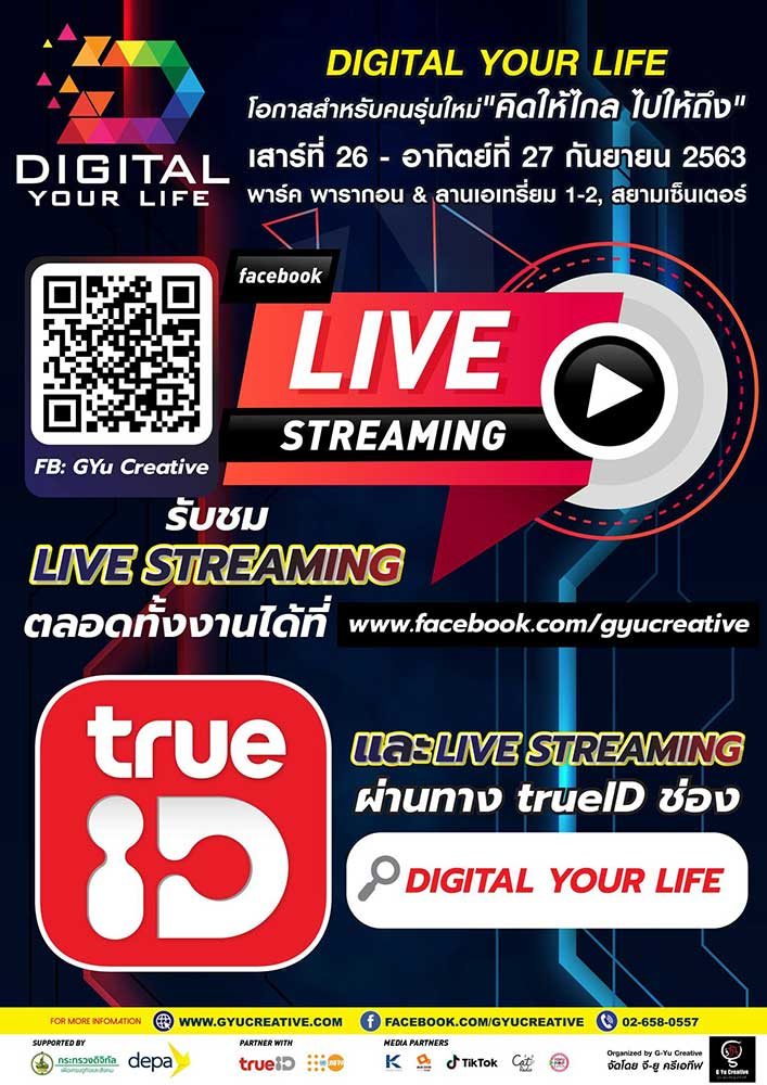 Digital Your Life 2020 - Online Station - 4
