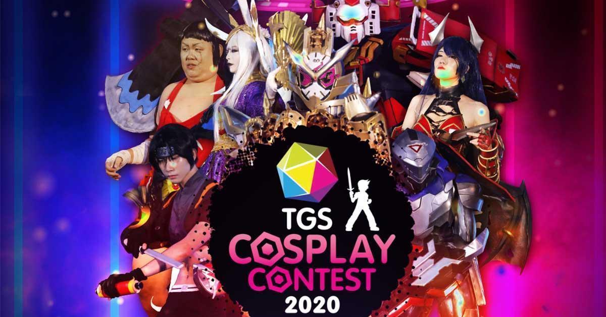 มาแล้ว รายละเอียดการประกวดคอสเพลย์ในงาน Thailand Game Show 2020