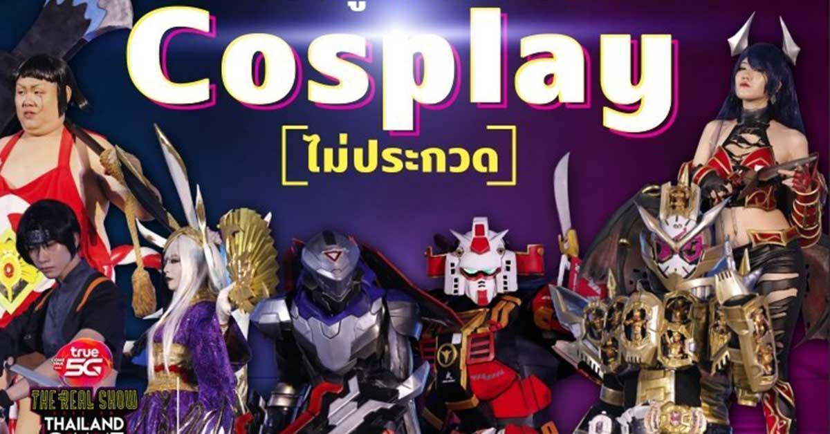 Thailand Game Show 2020 เผยกติกามารยาทสำหรับผู้ที่ต้องการแต่ง Cosplay เข้าร่วมงาน
