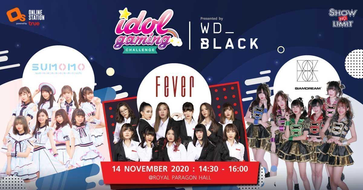 โชว์สุดพิเศษ Idol Gaming Challenge Presented by WD Black ใน Thailand Game Show 2020