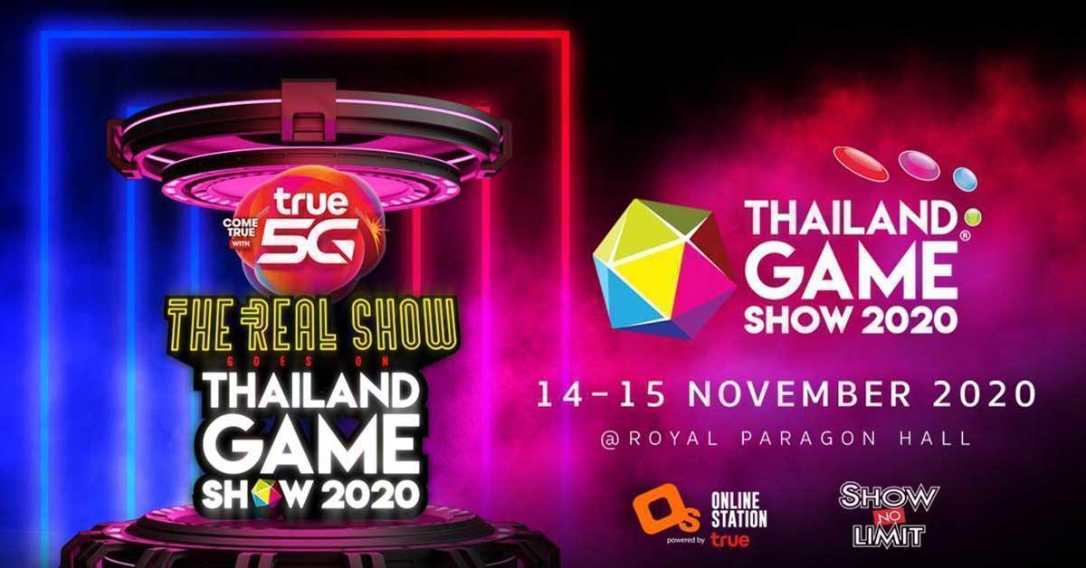 Thailand Game Show 2020 The Real Show Goes On เปิดขายบัตรโซน Stage Show Area แล้ว