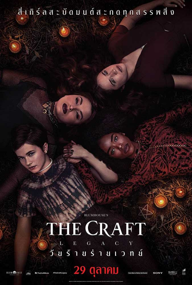 The Craft: Legacy - Blumhouse Production - 4
