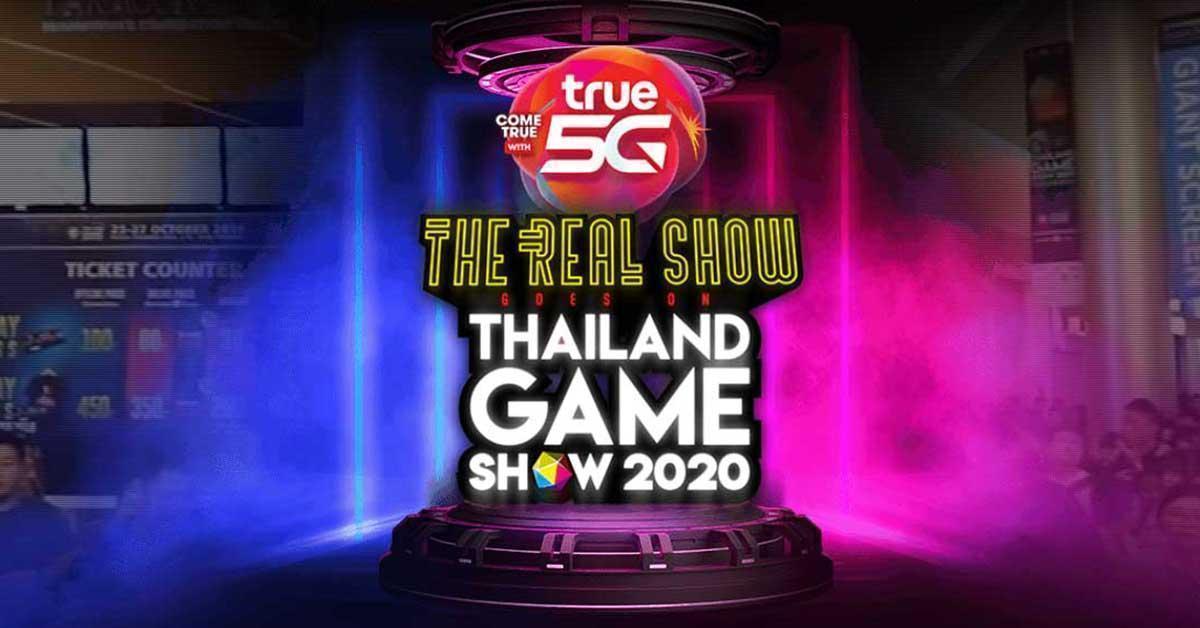เลื่อนจัดงาน Thailand Game Show เจอกันใหม่ 9-10 มกราคมปีหน้า