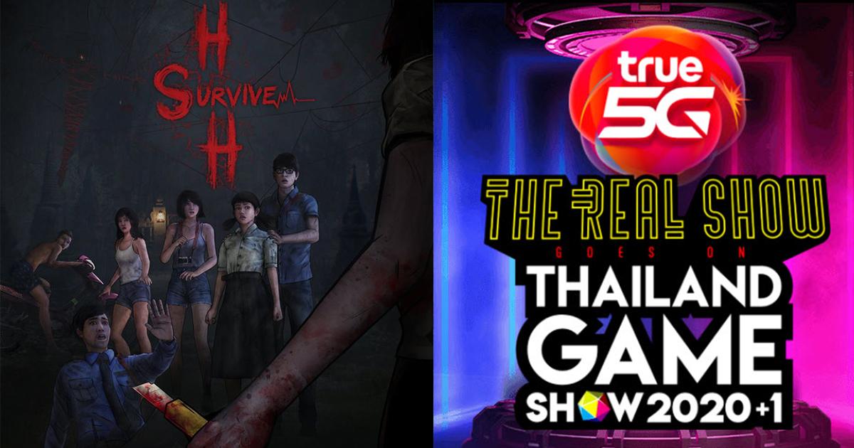 Home Sweet Home Survive เกมฝีมือคนไทยแนว Multiplayer ในรูปแบบ 4vs1 จะไปโชว์การเล่นตัวเป็นๆ ในงาน Thailand Game Show 2020+1