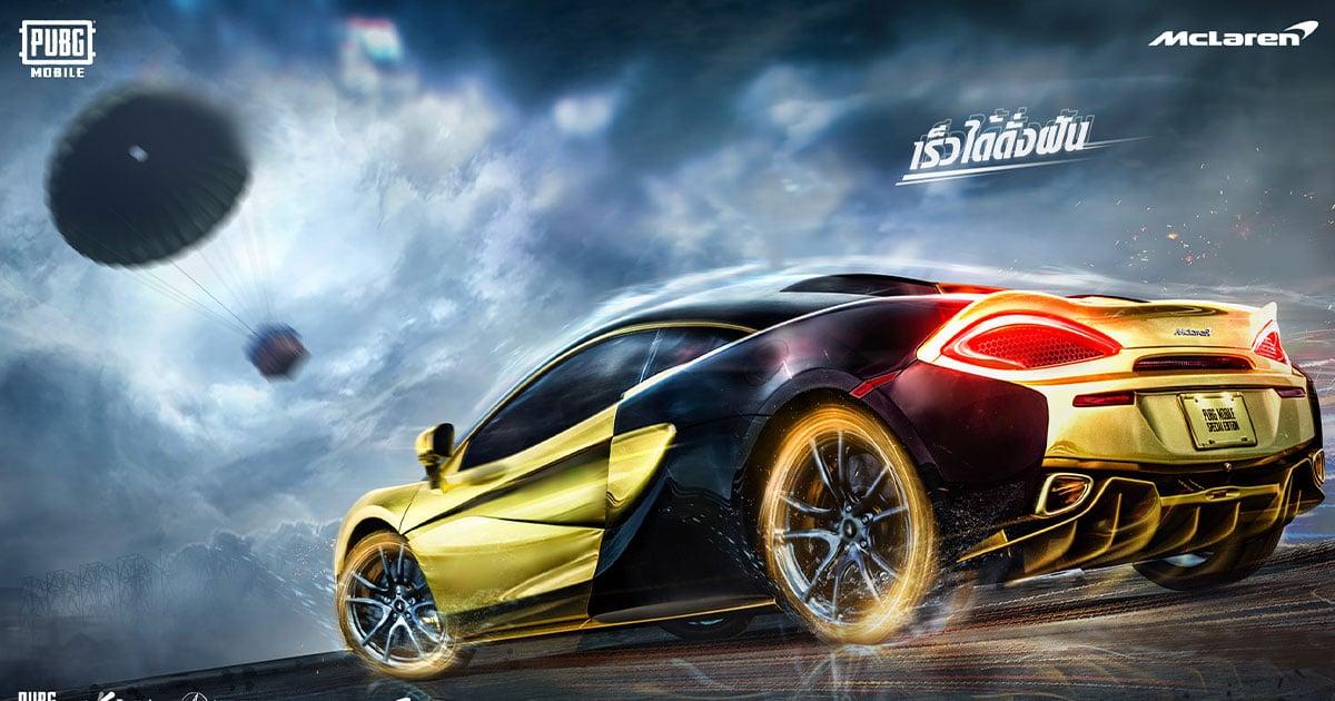 PUBG MOBILE จับมือ McLAREN สร้างเนื้อหาสุดพิเศษ ให้ McLaren 570S Coupé รถสปอร์ตคันแรก!!