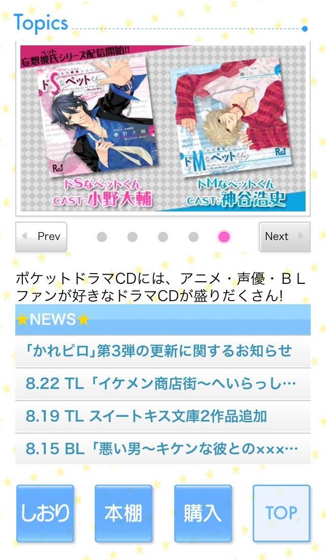 """นวัตกรรมใหม่ฟัง Drama CD ผ่าน Application """"Pocket Drama CD"""